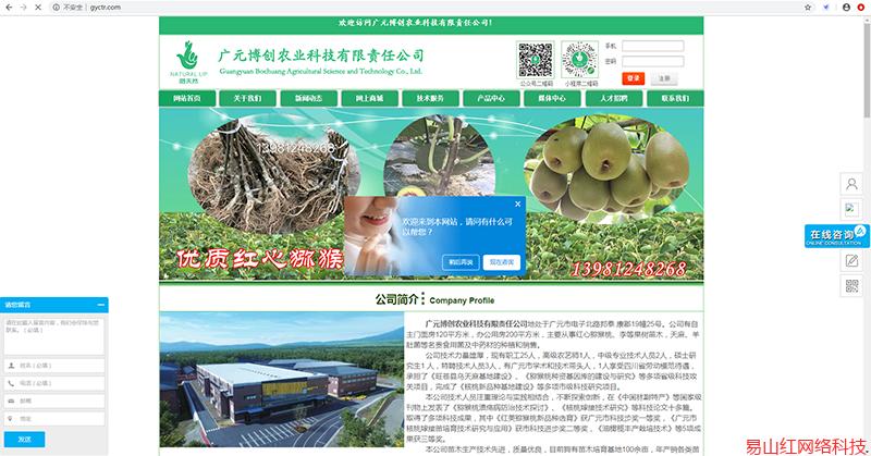 广元博创农业科技有限责任公司