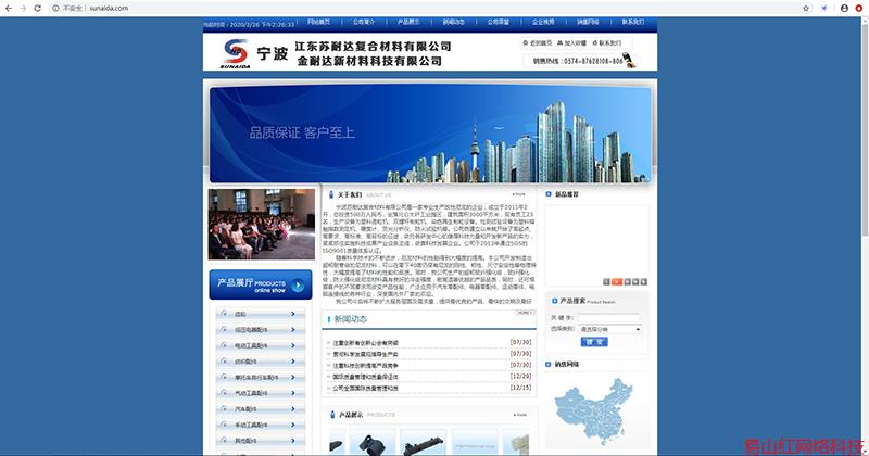 宁波苏耐达复合材料有限公司