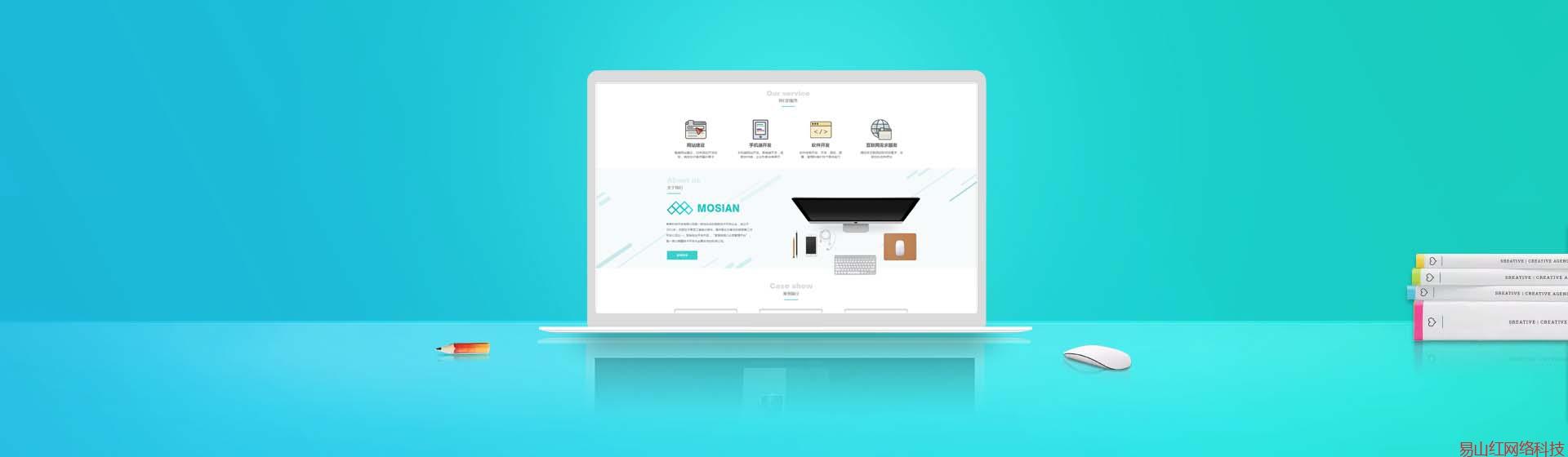 PC+手机+微信+APP+微信小程序五站合一,多端适配,让更多人看到你的网站!