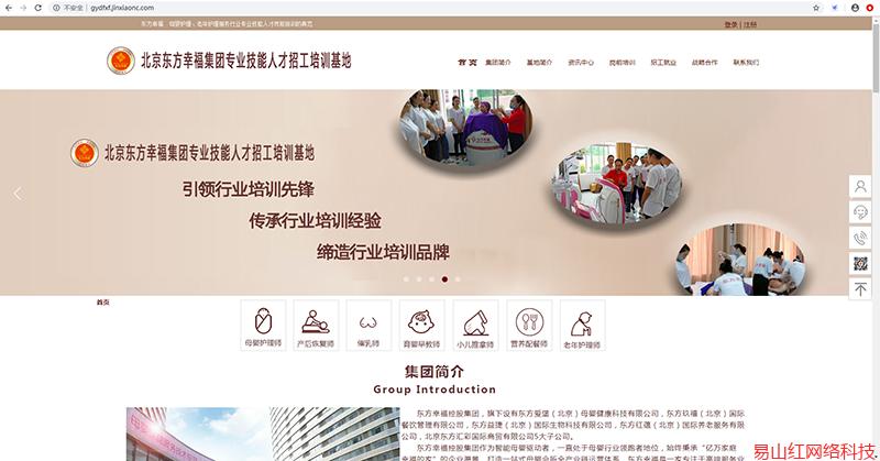 广元东方幸福职业培训学校